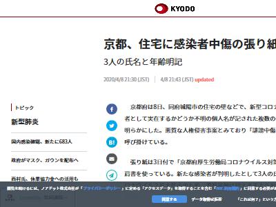 京都 新型コロナ 差別 人権侵害 いじめ 嫌がらせ 陰湿に関連した画像-02