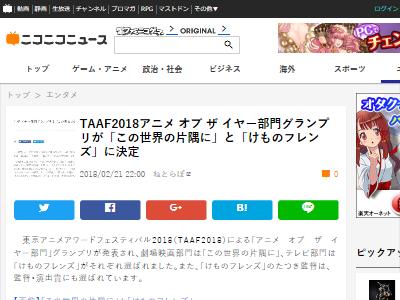 けものフレンズ たつき監督 TAAF2018 アニメオブザイヤーに関連した画像-02