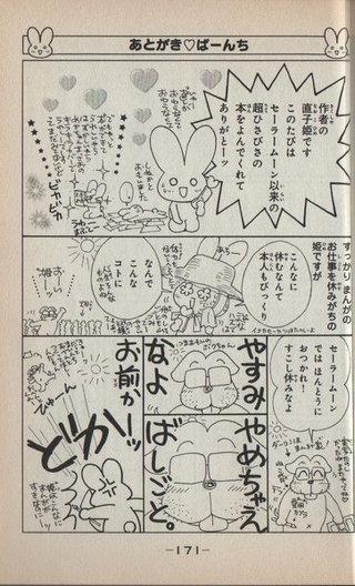 セーラームーン 武内直子 冨樫義博 怪情報 読売新聞 希望の党 公約 出馬 ハンターハンターに関連した画像-05