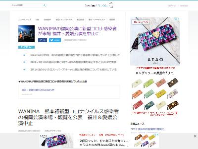熊本 新型コロナウイルス WANIMA 感染者 来場に関連した画像-02