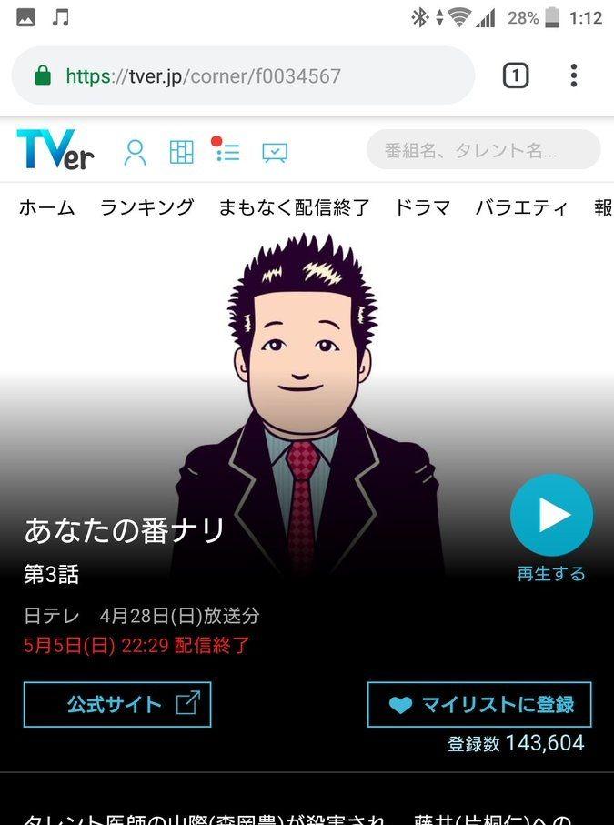 TVer不正アクセスなんJ民に関連した画像-03