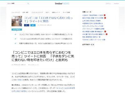 コンビニ 成人雑誌 おむつ 賛否に関連した画像-02