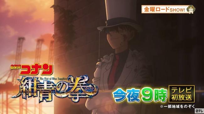 金ロー 金曜ロードショー 名探偵コナン 紺青の拳に関連した画像-01