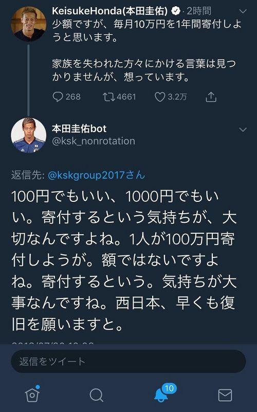 本田圭佑bot掲載に関連した画像-03