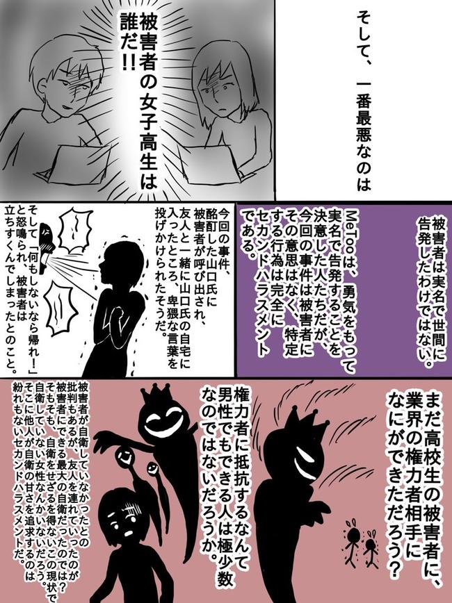 山口達也 強制わいせつ 被害者 女子高校生 批判に関連した画像-03