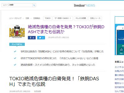 TOKIO 鉄腕DASH 絶滅危惧種 白骨に関連した画像-02