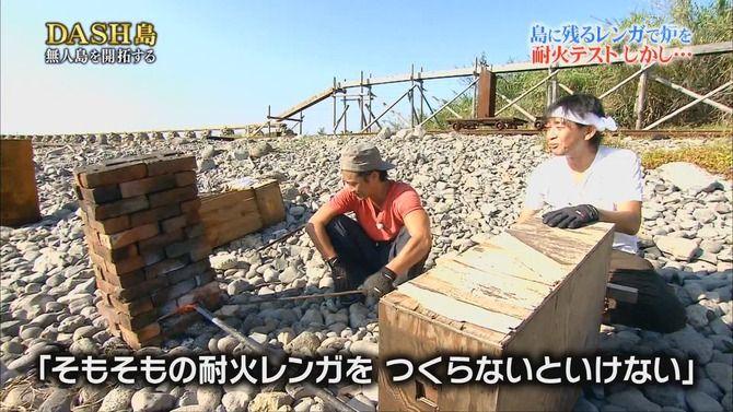 鉄腕ダッシュ TOKIO 反射炉 耐火レンガに関連した画像-07