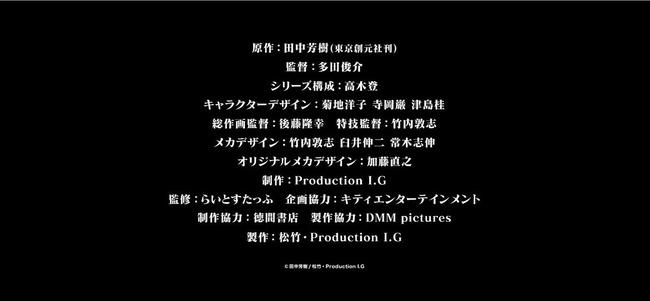 銀河英雄伝説 銀英伝 再アニメ化 新作アニメ プロダクションI.Gに関連した画像-03