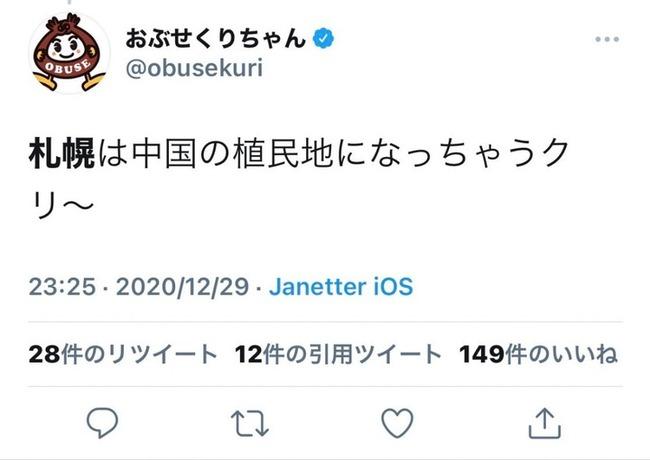 ゆるきゃら おぶせくりちゃん 長野県 小布施町 政治的発言 コロナはただの風邪に関連した画像-04
