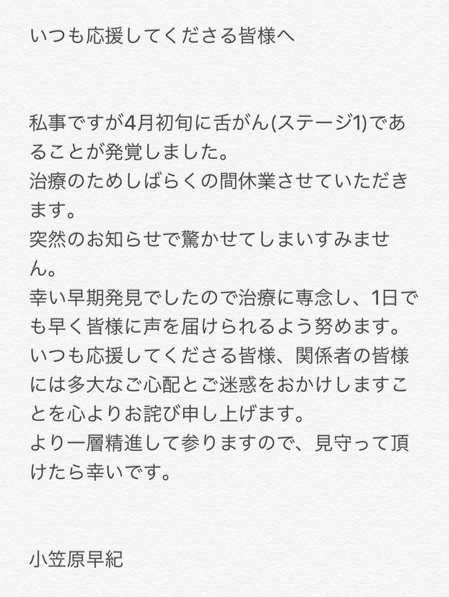 小笠原早紀 声優 舌がん ステージ 休業に関連した画像-02