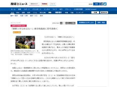 朝鮮学校 無償化除外 裁判 卒業生 勝つまで闘うに関連した画像-03