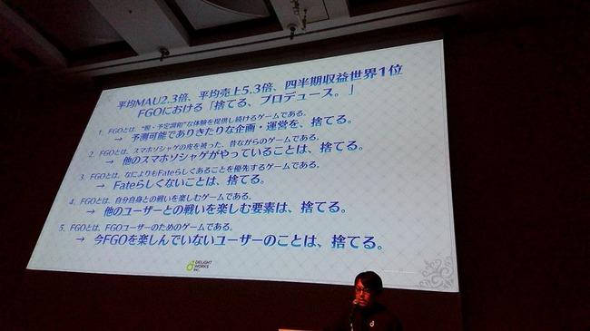 FGO 塩川洋介 東出祐一郎 ユーザー 切り捨てる 楽しむ シナリオライター グランドオーダーに関連した画像-02