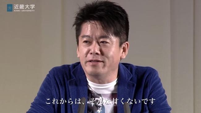 ホリエモン 詐欺 56億円に関連した画像-01