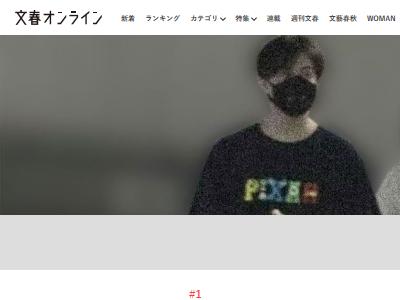 文春 文春砲 LiSA 夫 声優 鈴木達央 ファン 女性 ホテル 不倫に関連した画像-02