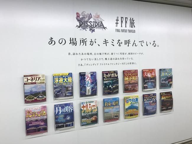 ファイナルファンタジー FF旅 パンフレット チラシ ディシディア 広告 新宿駅に関連した画像-03