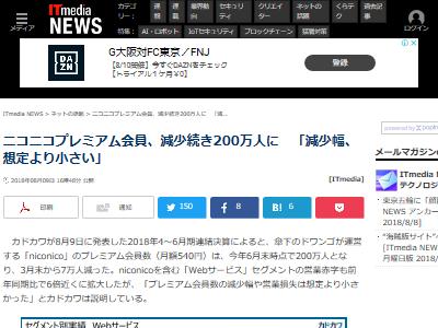 ニコニコ動画 カドカワ プレミアム会員に関連した画像-02