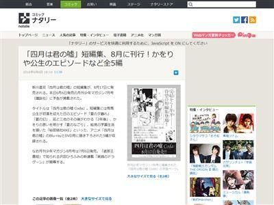 感動 四月は君の嘘 描きおろし 本編 後日談 短編集 新川直司に関連した画像-02
