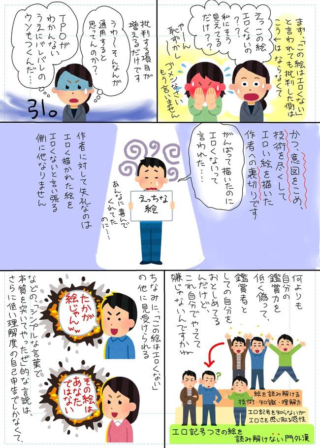 献血ポスター問題 図解 解説 フェミニスト オタクに関連した画像-04