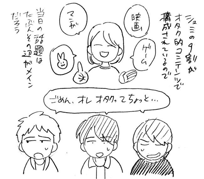 オタク 婚活 街コン 体験漫画 SSR リア充に関連した画像-08