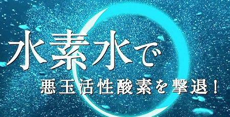 水素水 日本トリム 誹謗中傷 風説の流布に関連した画像-01