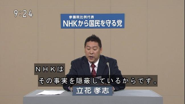 NHK NHKから国民を守る党 政見放送 放送事故に関連した画像-02
