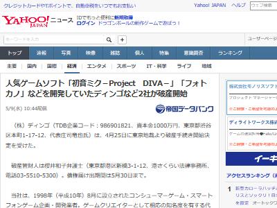 ディンゴ 破産 倒産 初音ミク ProjectDIVA フォトカノに関連した画像-02