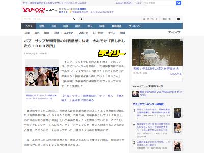 AbemaTV 朝青龍 ボブ・サップ 1000万円 特番 大晦日に関連した画像-02