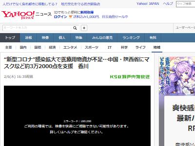新型肺炎 コロナウイルス マスク不足 中国支援 売国奴に関連した画像-02