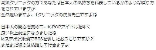 BTS 防弾少年団 ミュージックステーション Mステ 出演中止 高須克弥 ファンに関連した画像-02