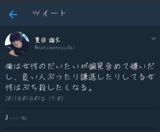2.5次元俳優 夏目雄大 ブスに人権はない 妊婦さんに膝カックン 事務所 契約解除に関連した画像-12