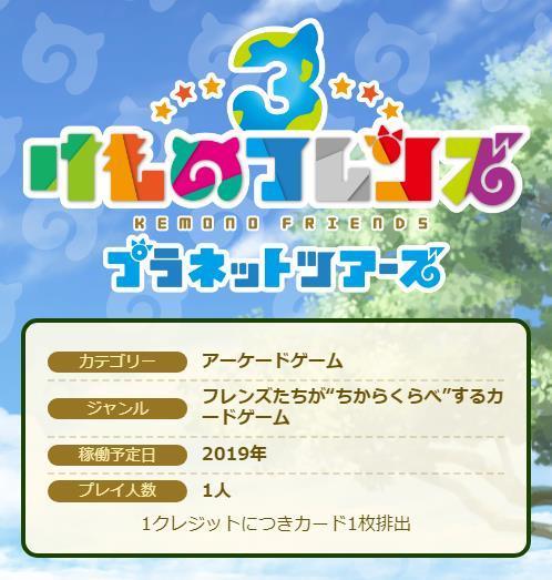 けものフレンズ スマホゲーム アーケードゲームに関連した画像-03