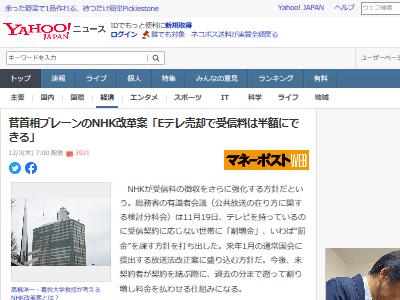 NHK Eテレ 売却 提言に関連した画像-02