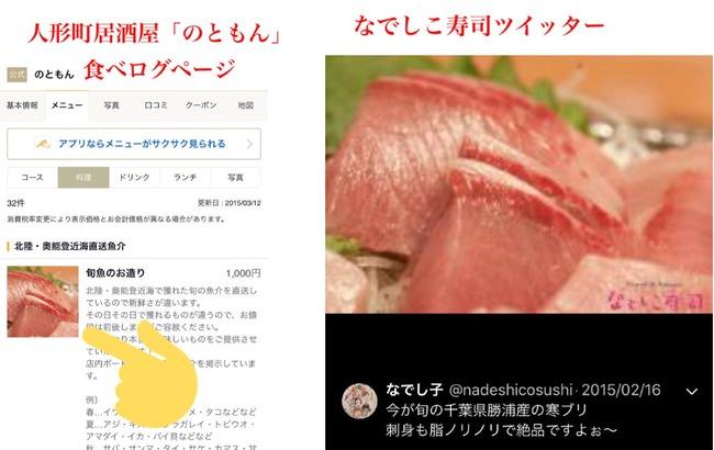 なでしこ寿司 不衛生 逆ギレ 料理 写真 パクりに関連した画像-05