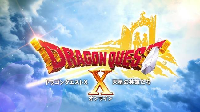 スクエニ ドラゴンクエスト10 ドラクエ10 新拡張 に関連した画像-01