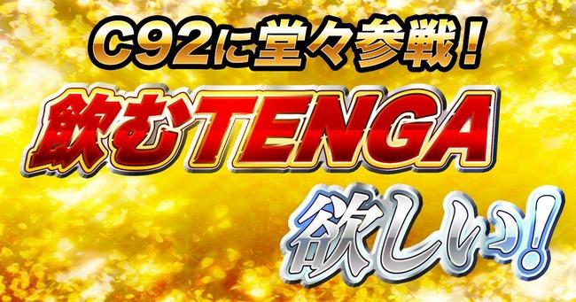 飲むTENGA C92 夏コミ コミケ 無料配布に関連した画像-01