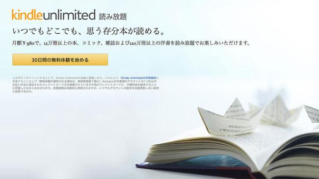 アマゾン 読み放題 講談社に関連した画像-01