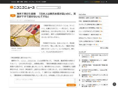 英語 英会話 日本に関連した画像-02