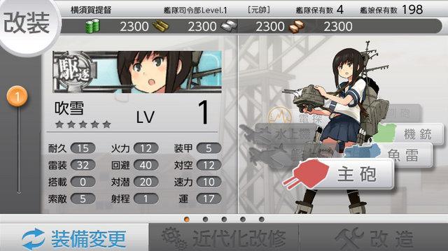 艦これ改 システムに関連した画像-06