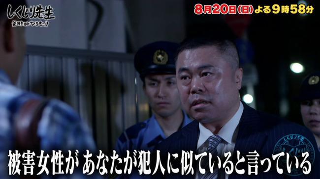 しくじり先生 北村弁護士 痴漢冤罪 に関連した画像-08