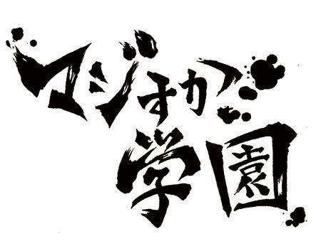 マジすか学園5 前田敦子 大島優子に関連した画像-01