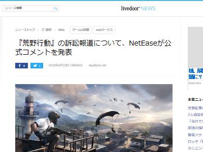 荒野行動 NetEase PUBG パクリ 訴訟 著作権 フォートナイトに関連した画像-02