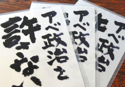 安倍政権 批判 学校 北海道に関連した画像-01