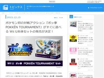 ポッ拳 WiiU 本体セットに関連した画像-02