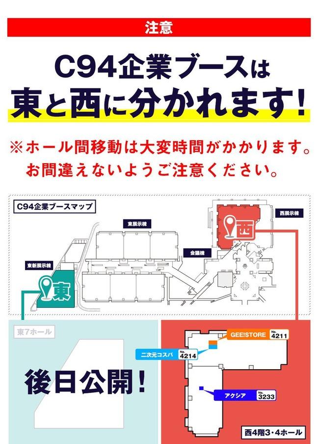 コミックマーケット コミケ C94 夏コミ 企業ブースに関連した画像-02
