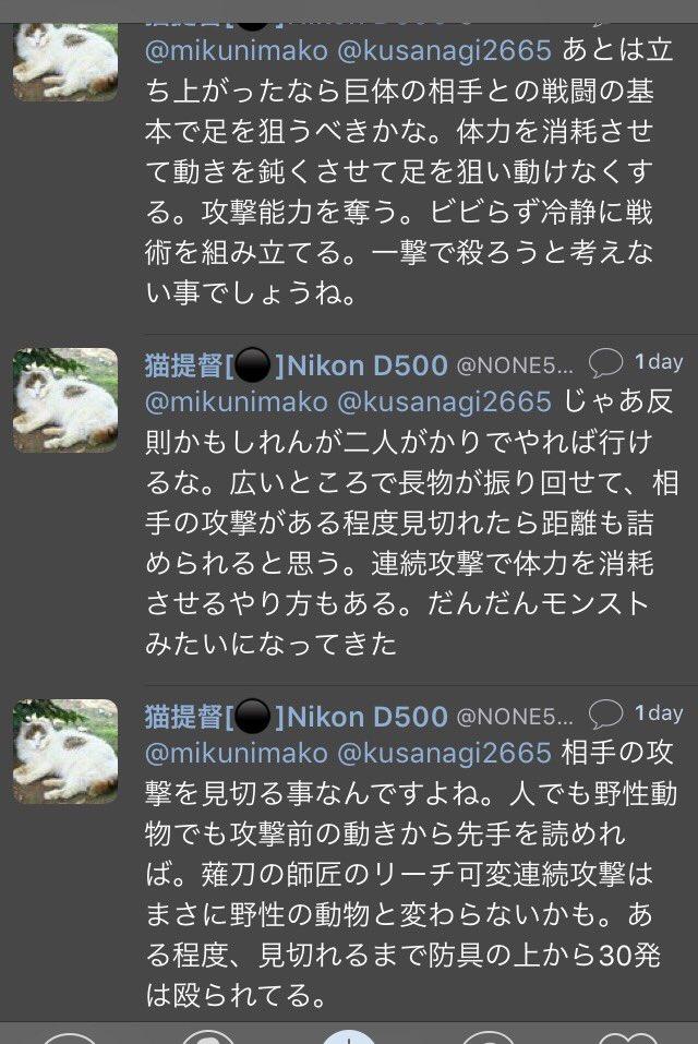ツイッター 嘘松 熊 牛刀に関連した画像-09