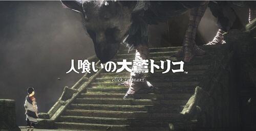 PS4『人喰いの大鷲トリコ』海外レビューで満点続出!!やはり約束された神ゲーだった…