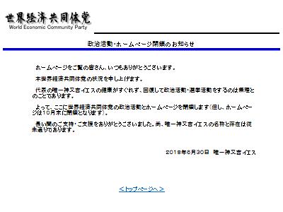 又吉イエス 又吉光雄 唯一神 政治活動 引退に関連した画像-02