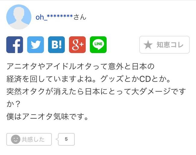 オタク 日本 経済 論破に関連した画像-02