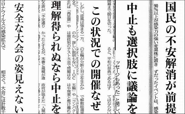 マスコミ テレビ局 東京五輪 中止報道 応援モードに関連した画像-01