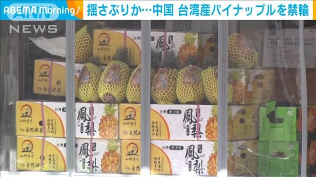 台湾 パイナップル 日本 輸入に関連した画像-01